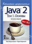 Java 2. Библиотека профессионала, том 1. Основы