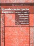 Кримiнальне право України: питання та задачi для підготовки до вступних та держа