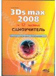 Самоучитель 3Ds Max 2008 (+ CD-ROM)
