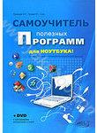 Самоучитель полезных программ для ноутбука  (+ DVD-ROM)