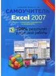 Excel 2007. Эффективный самоучитель (+ справочник пользователя)