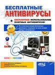Бесплатные антивирусы + бесплатное использование платных антивирусов (+ CD-ROM)