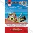 Цифровое фото, видео, аудио. Практический самоучитель от Computer Bild (+ DVD-RO