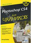Adobe Photoshop CS4 для чайников
