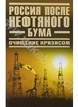 Россия после нефтяного бума. Очищение кризисом