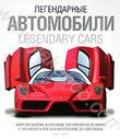 Легендарные автомобили. Автомобили, которые творили историю с момента их изобрет