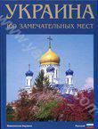 Украина. 100 замечательных мест