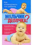 Мальчик или девочка? Как спланировать пол ребенка