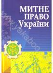 Митне право України