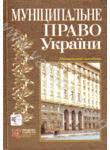 Муніципальне право України
