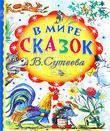 В мире сказок В. Сутеева