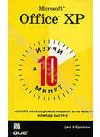Изучи Microsoft Office XP за 10 минут