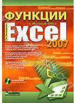 Функции в Microsoft Office Excel 2007 (+ CD-ROM)