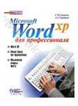 Microsoft Word  XP для профессионала