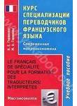 Курс специализации переводчиков французского языка. Современная макроэкономика /