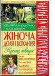 Українська класична лiтература. Жiноча доля i кохання