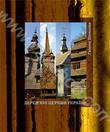 Дерев'яні церкви України