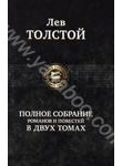 Лев Толстой. Полное собрание романов и повестей. В 2 томах. Том 1
