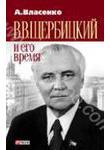 В. В. Щербицкий и его время