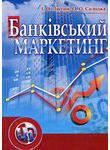 Банківський маркетинг