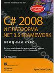 C# 2008 и платформа .NET 3.5 Framework