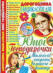 Дорогоцiнна енциклопедiя юної господарочки