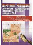 Оперативно-розшукова діяльність та додержання державної таємниці в країнах СНД