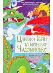 Царевич Іван та морське чудовисько. Збірник українських народних казок