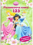 Принцеси 123. Розвиваюча книга з наклейками