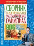 Сборник материалов математических олимпиад. 906 самых интересных задач и примеро