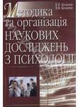 Методика та організація наукових досліджень з психології