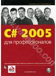 С# 2005 для профессионалов (+ CD-ROM)