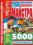 Сучасна енциклопедiя домашнього майстра