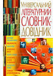 Унiверсальний лiтературний словник-довiдник