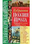 Русская классическая литература. Избранное. Поэзия, проза