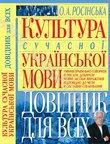 Культура сучасної української мови. Довідник для всіх