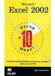 Изучи Microsoft Excel 2002 за 10 минут