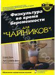 Физкультура во время беременности для