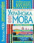 Українська мова. Унiверсальний довiдник школяра та студента