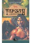 Тарзан, годованець великих мавп. Повернення Тарзана