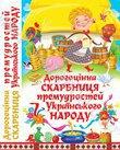 Дорогоцінна скарбниця премудростей українського народу
