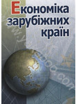 Економіка зарубіжних країн