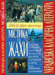 Українська класична література. Містика та жахи