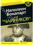Наполеон Бонапарт для