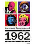 1962 / Александр Архангельский