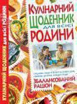 Кулінарний щоденник для всієї родини