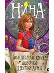 Нина. Волшебная книга девочки Шестой Луны