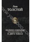 Лев Толстой. Полное собрание романов и повестей. В 2 томах. Том 2