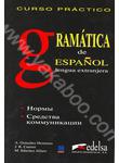 Практический курс испанского языка. Грамматика / Gramatica de Espanol lengua ext