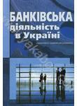 Банківська діяльність в Україні. Нормативно-правове регулювання
